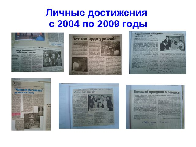 Личные достижения с 2004 по 2009 годы