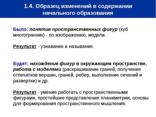 1.4. Образец изменений в содержании начального образования Было: понятие прос...