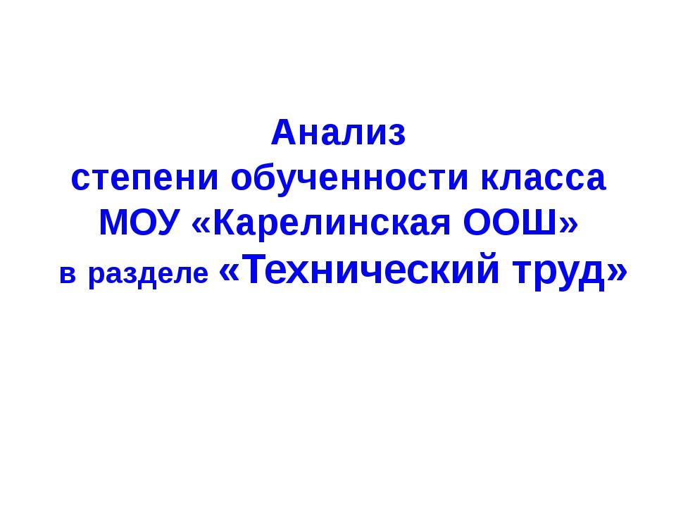 Анализ степени обученности класса МОУ «Карелинская ООШ» в разделе «Технически...