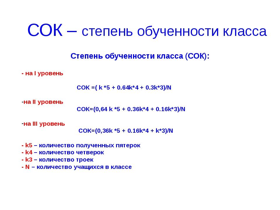 СОК – степень обученности класса Степень обученности класса (СОК): - на I уро...