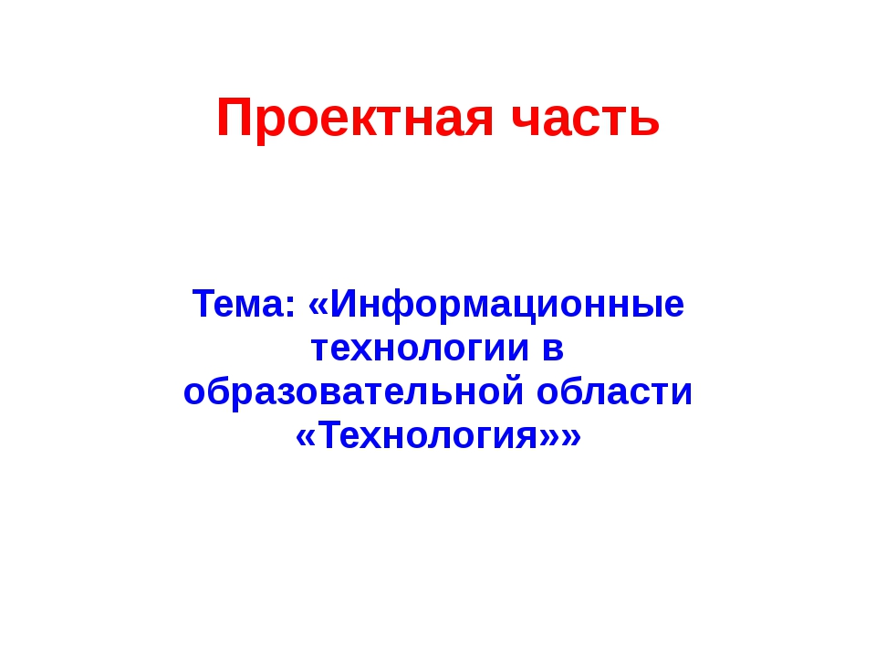 Проектная часть Тема: «Информационные технологии в образовательной области «Т...