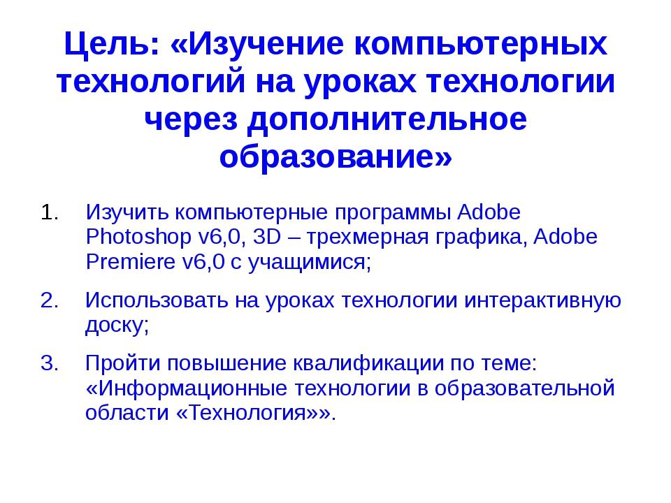 Цель: «Изучение компьютерных технологий на уроках технологии через дополнител...