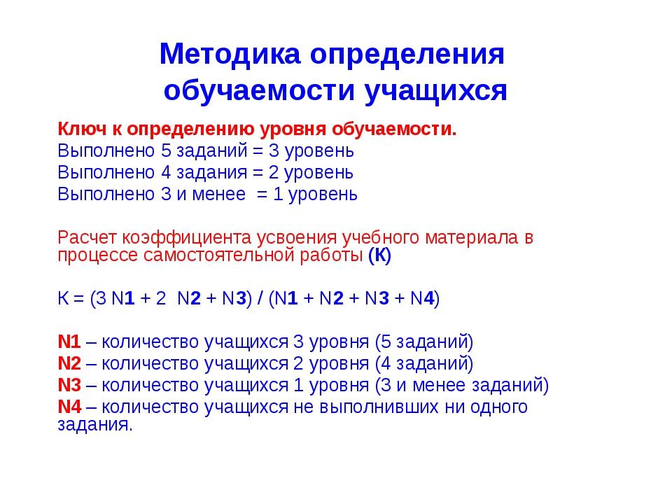 Методика определения обучаемости учащихся Ключ к определению уровня обучаемос...
