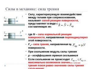 Силы в механике: сила трения Силу, характеризующую взаимодействие между телам