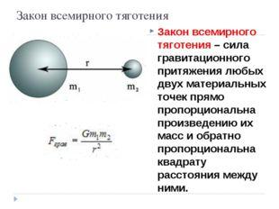 Закон всемирного тяготения Закон всемирного тяготения – сила гравитационного