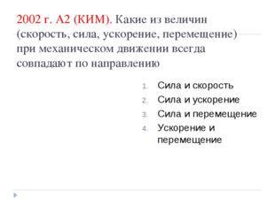 2002 г. А2 (КИМ). Какие из величин (скорость, сила, ускорение, перемещение) п