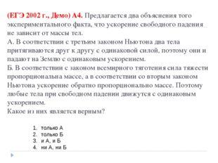 (ЕГЭ 2002 г., Демо) А4. Предлагается два объяснения того экспериментального ф