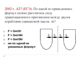 2002 г. А27 (ЕГЭ). По какой из приведенных формул можно рассчитать силу грави