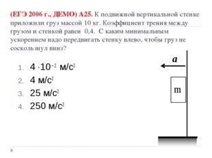 (ЕГЭ 2006 г., ДЕМО) А25. К подвижной вертикальной стенке приложили груз массо