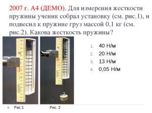 2007 г. А4 (ДЕМО). Для измерения жесткости пружины ученик собрал установку (с