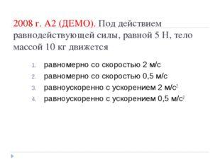 2008 г. А2 (ДЕМО). Под действием равнодействующей силы, равной 5Н, тело масс