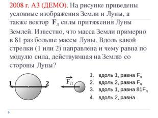 2008 г. А3 (ДЕМО). На рисунке приведены условные изображения Земли и Луны, а