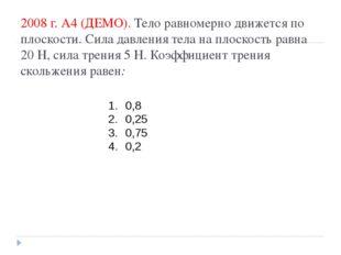 2008 г. А4 (ДЕМО). Тело равномерно движется по плоскости. Сила давления тела