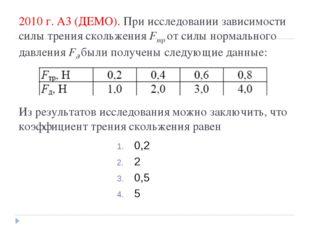 2010 г. А3 (ДЕМО). При исследовании зависимости силы трения скольжения Fтр от