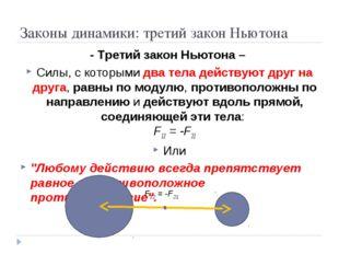 Законы динамики: третий закон Ньютона - Третий закон Ньютона – Силы, с которы