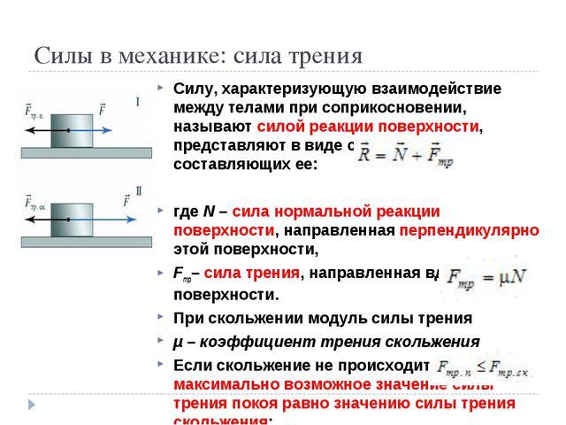 Силы в механике: сила трения Силу, характеризующую взаимодействие между телам...