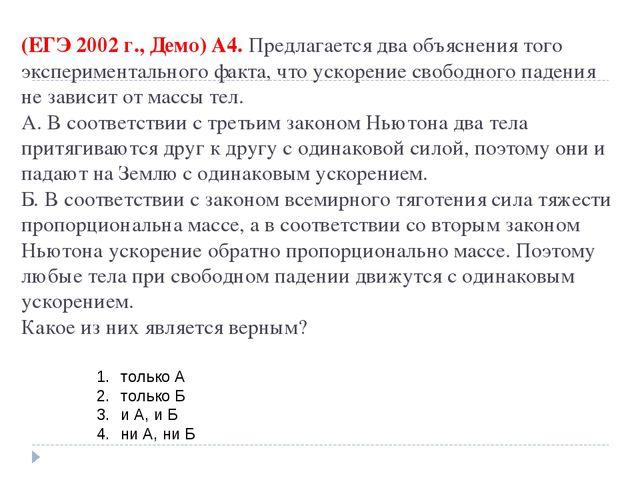 (ЕГЭ 2002 г., Демо) А4. Предлагается два объяснения того экспериментального ф...