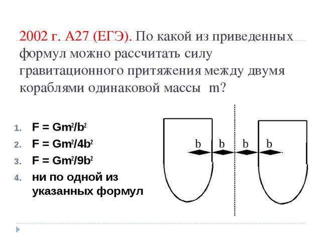 2002 г. А27 (ЕГЭ). По какой из приведенных формул можно рассчитать силу грави...