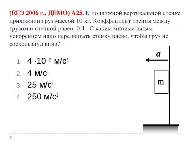 (ЕГЭ 2006 г., ДЕМО) А25. К подвижной вертикальной стенке приложили груз массо...