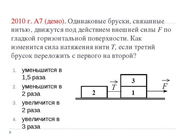 2010 г. А7 (демо). Одинаковые бруски, связанные нитью, движутся под действием...