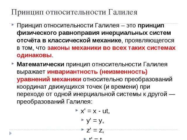 Принцип относительности Галилея Принцип относительности Галилея – это принцип...