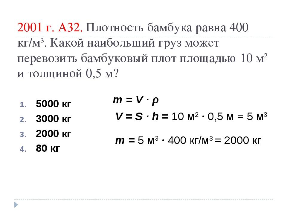 2001 г. А32. Плотность бамбука равна 400 кг/м3. Какой наибольший груз может п...