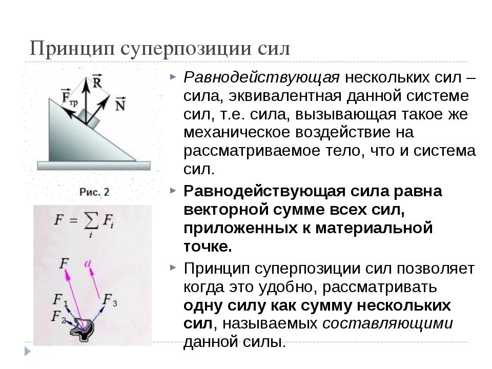 Принцип суперпозиции сил Равнодействующая нескольких сил – сила, эквивалентна...
