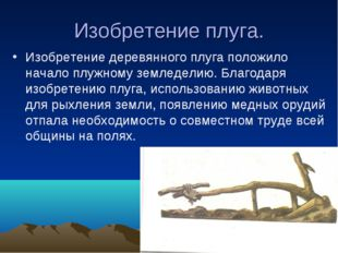 Изобретение плуга. Изобретение деревянного плуга положило начало плужному зем