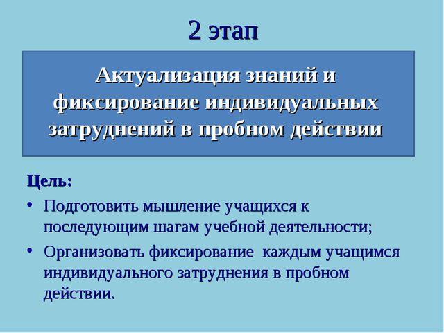 2 этап Актуализация знаний и фиксирование индивидуальных затруднений в пробно...