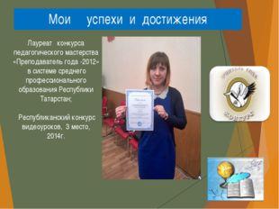 Мои успехи и достижения Лауреат конкурса педагогического мастерства «Преподав