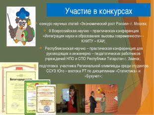 Участие в конкурсах конкурс научных статей «Экономический рост России» г. Мос