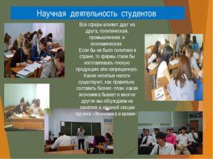 Научная деятельность студентов Все сферы влияют друг на друга, политическая,