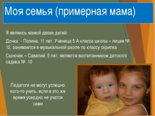 Моя семья (примерная мама) Я являюсь мамой двоих детей: Дочка - Полина, 11 ле