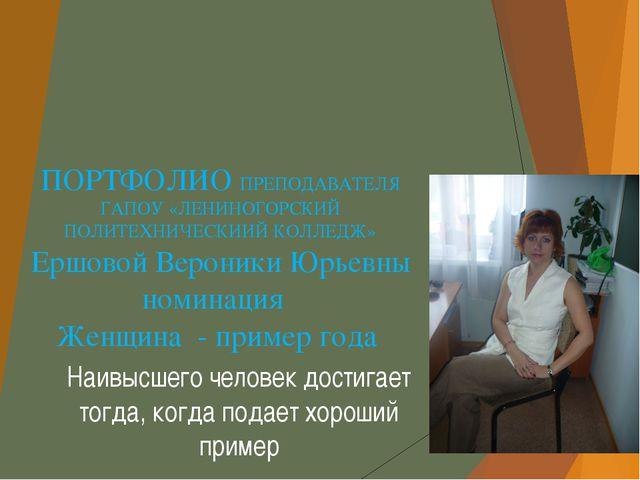 ПОРТФОЛИО ПРЕПОДАВАТЕЛЯ ГАПОУ «ЛЕНИНОГОРСКИЙ ПОЛИТЕХНИЧЕСКИИЙ КОЛЛЕДЖ» Ершово...