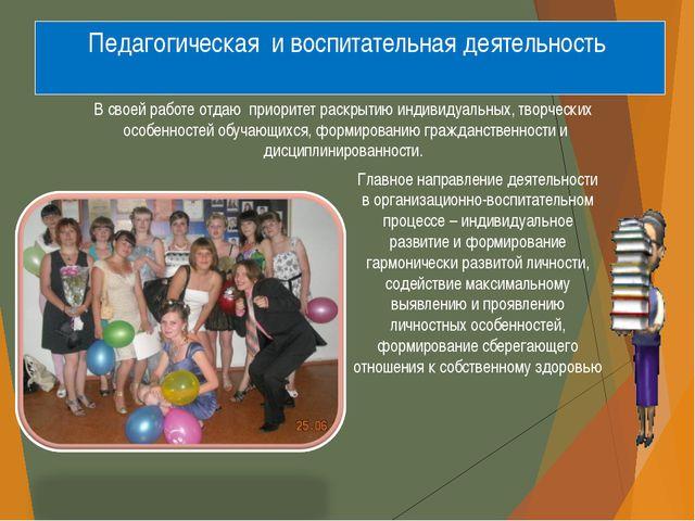 Педагогическая и воспитательная деятельность В своей работе отдаю приоритет р...