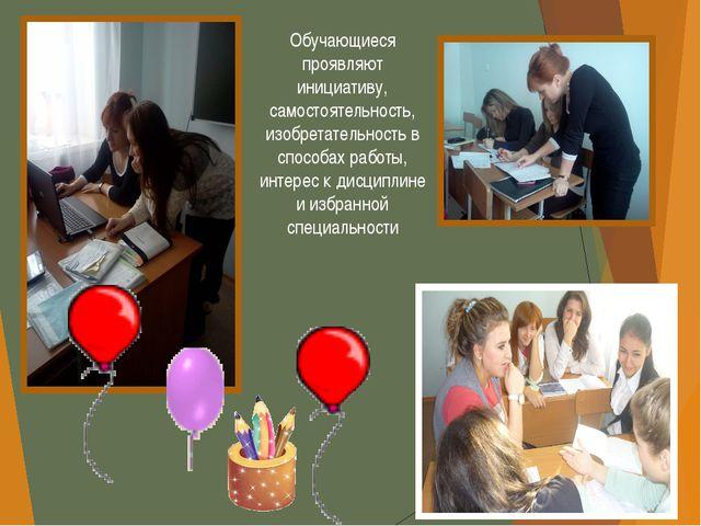 Обучающиеся проявляют инициативу, самостоятельность, изобретательность в спос...