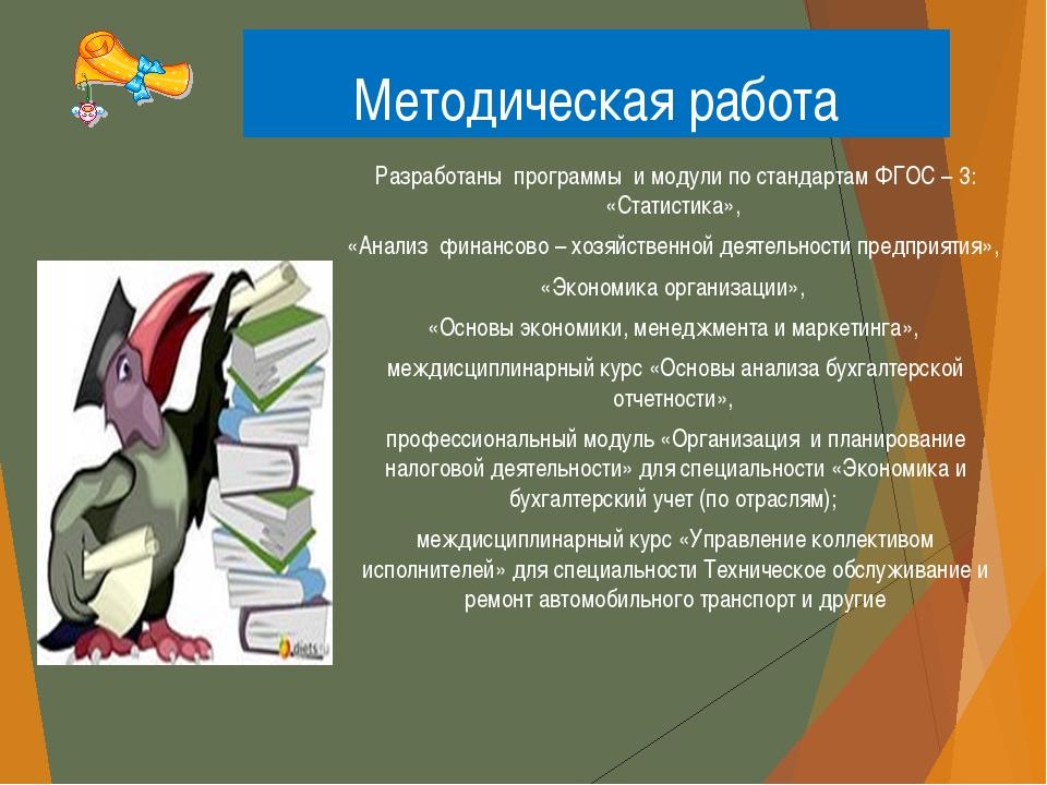 Методическая работа Разработаны программы и модули по стандартам ФГОС – 3: «С...