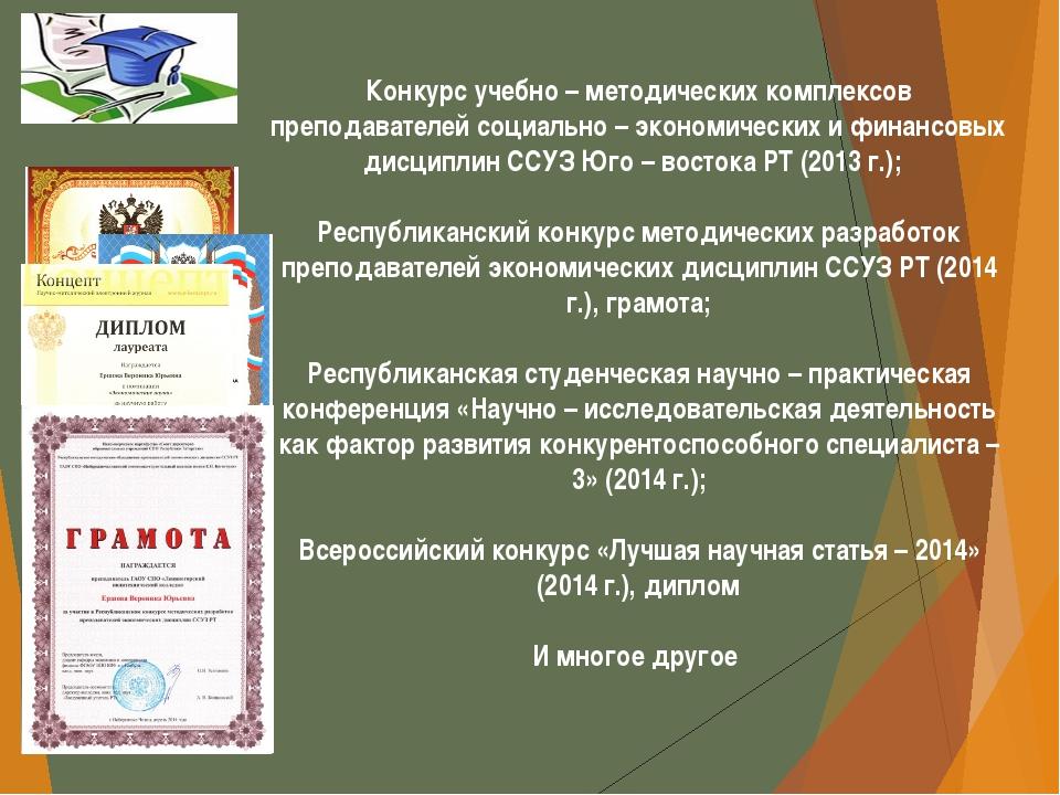 Конкурс учебно – методических комплексов преподавателей социально – экономиче...