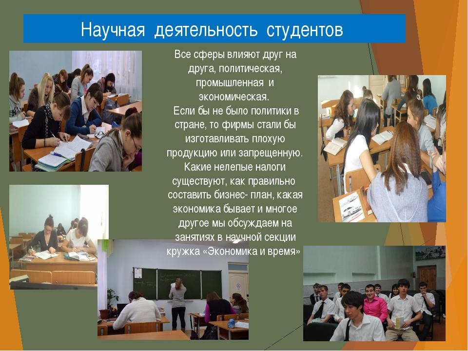 Научная деятельность студентов Все сферы влияют друг на друга, политическая,...