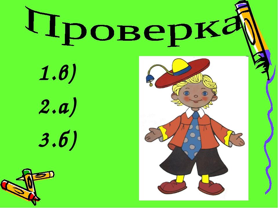 в) 2.а) 3.б)