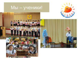 Мы – ученики!