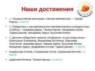 Наши достижения 1. I Всероссийская викторина «Лесная математика» – Такаев Кир