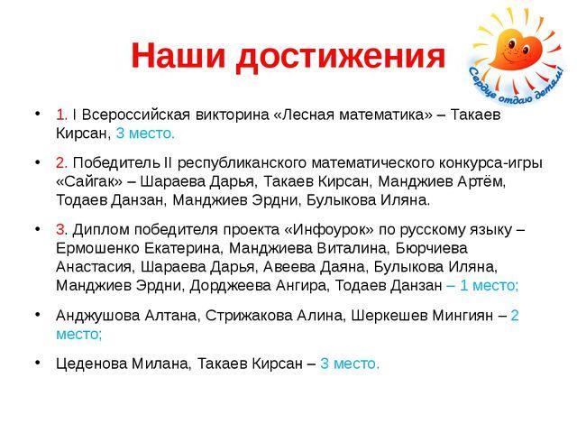 Наши достижения 1. I Всероссийская викторина «Лесная математика» – Такаев Кир...