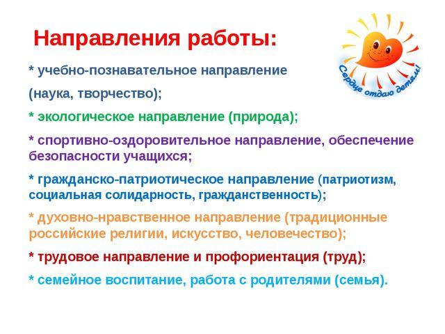 Направления работы: * учебно-познавательное направление (наука, творчество);...