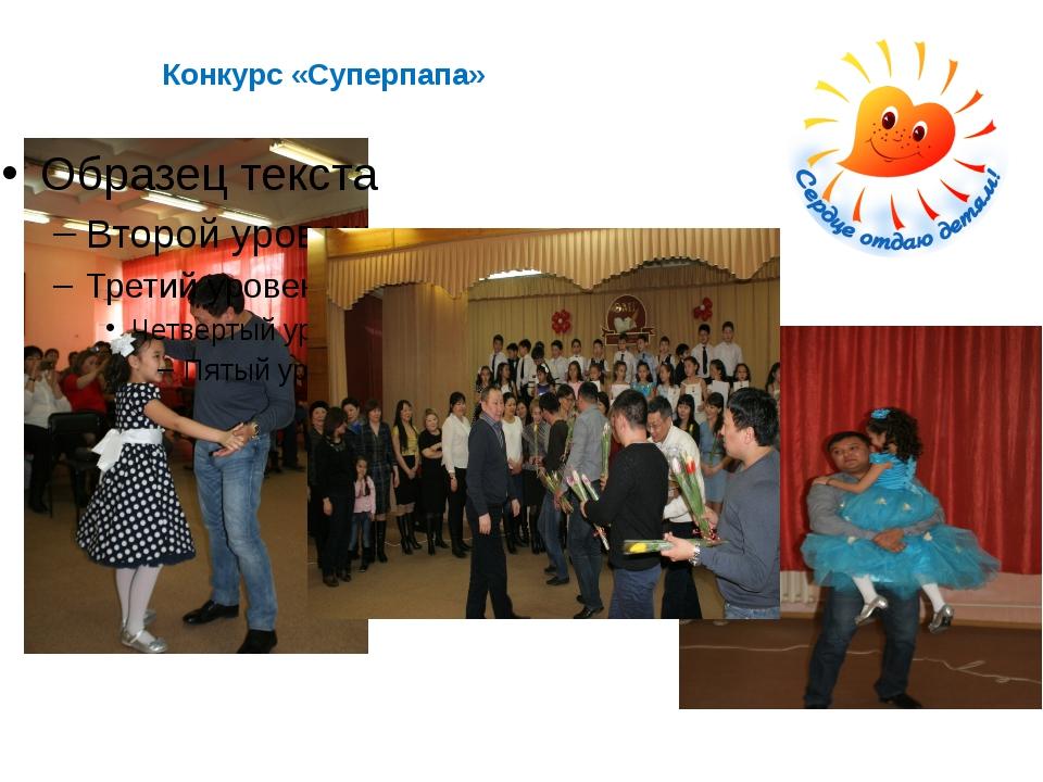 Конкурс «Суперпапа»