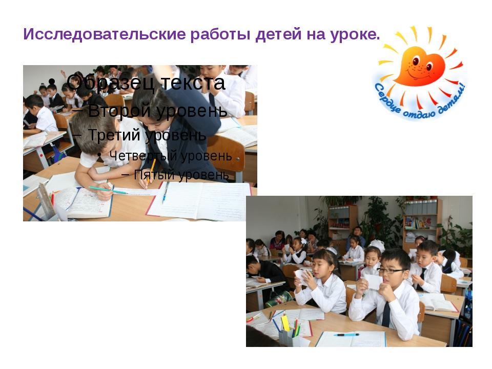 Исследовательские работы детей на уроке.