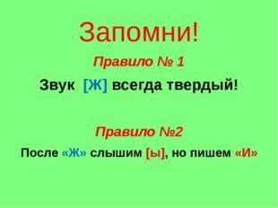 Запомни! Правило № 1 Звук [Ж] всегда твердый! Правило №2 После «Ж» слышим [ы
