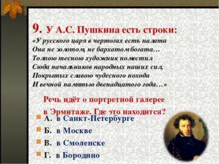 9. У А.С. Пушкина есть строки: «У русского царя в чертогах есть палата Она н