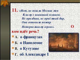 11. «Нет, не пошла Москва моя К нему с повинной головою. Не праздник, не при