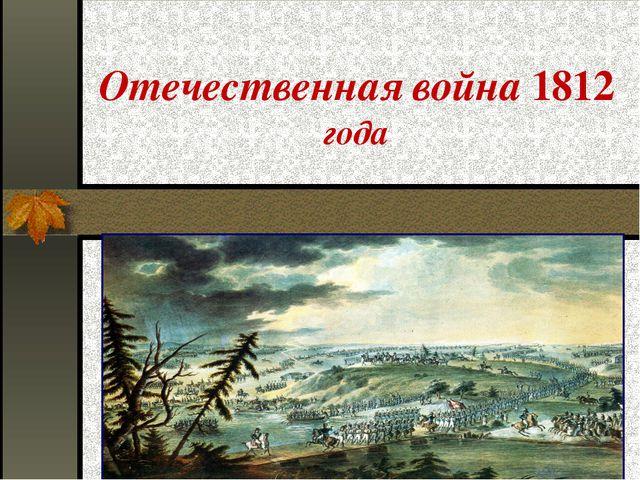Отечественная война 1812 года учитель литературы Мещерякова Н.А.